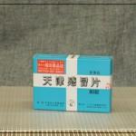 天津感冒片(旧製品)