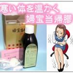 婦宝当帰膠の体験談:月経の延長を改善した例