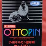 オットピン
