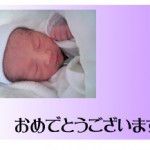 第二子出産 おめでとうございます
