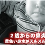 赤ちゃんの黄色い鼻水