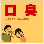 口臭と漢方薬:胃が悪いと口が臭い?