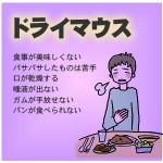 口腔乾燥症(ドライマウス)