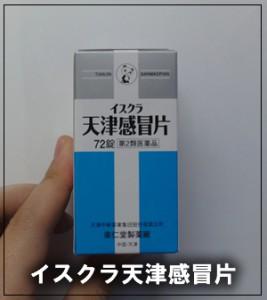 天津感冒片