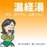 冷え症や血行循環改善の処方:温経湯