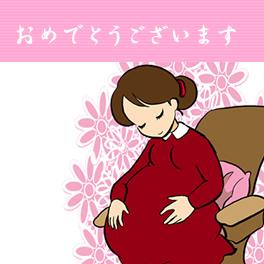 妊娠おめでとうございます