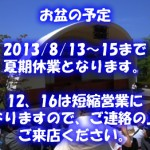 2013年夏期休業のお知らせ