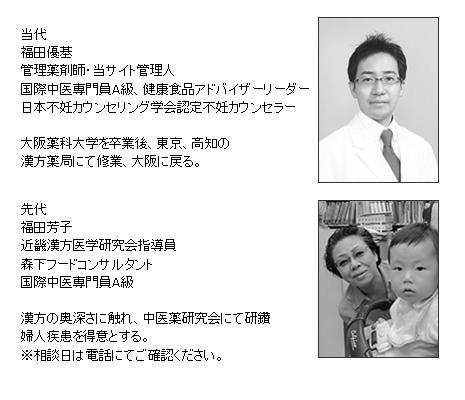 スタッフ紹介2013092401