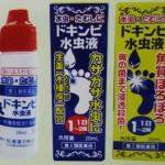 土槿皮チンキがリニューアル:ドキンピ水虫液