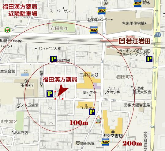 福田漢方薬局、近隣駐車場
