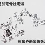 鬼のように角が出る:柴胡加竜骨牡蛎湯(さいこかりゅうこつぼれいとう)