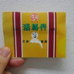 活絡丹と虎骨(ここつ)
