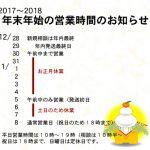 2017年~2018年度年末年始の営業時間のお知らせ