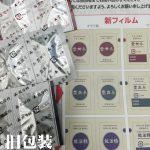 霊黄参・霊鹿参・能活性のパッケージ・霊黄参価格変更