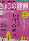 きょうの健康2010年11月号