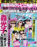 週刊女性 2011 10月4日号