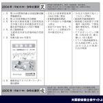 大阪府の委託事業、健康食品アドバイザーリーダーに認定されました。