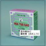 イスクラ華陀膏(かだこう)、昔懐かしい水虫のお薬です