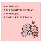 はじめての不妊治療 [基礎知識のまとめ]