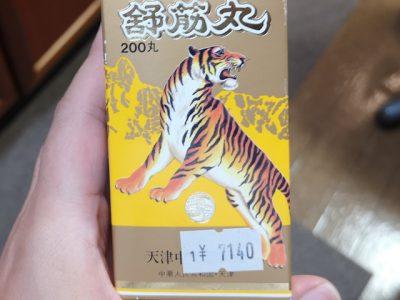 舒筋丸(イスクラ産業)