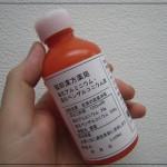 塩化アルミニウム(20%)・塩化ベンザルコニウム液