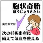 胞状奇胎と漢方薬