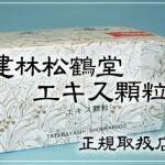 潤勝散(じゅんしょうさん)