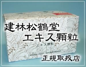 建林松鶴堂