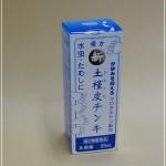 複方新土槿皮チンキ(どきんぴちんき) [廃版]