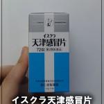 イスクラ天津感冒片(てんしんかんぼうへん)
