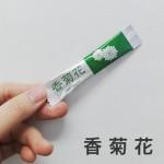 香菊花(しゃんきっか)廃盤商品