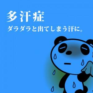 takansyou20130320