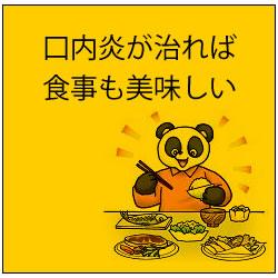 漢方で口内炎が治れば食事も美味しい