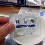 水いぼ:五行草茶・板藍茶の使い方