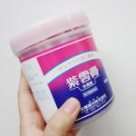 やけど・傷跡を治す漢方処方、紫雲膏(軟膏)