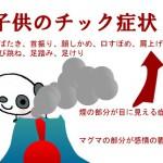 子供のチック症状が漢方で改善した例