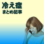 冷え症によい漢方薬/まとめ
