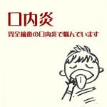 胃全摘後の口内炎で悩んでいます、効果のあった漢方処方