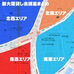 新大阪で50~120人規模の貸し会議室をまとめてみた