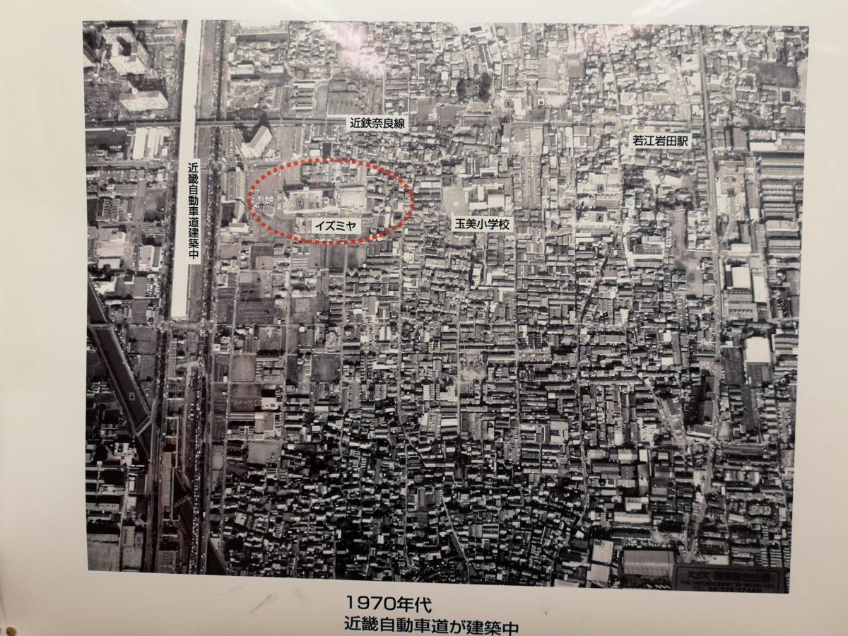 1970年代若江岩田航空写真
