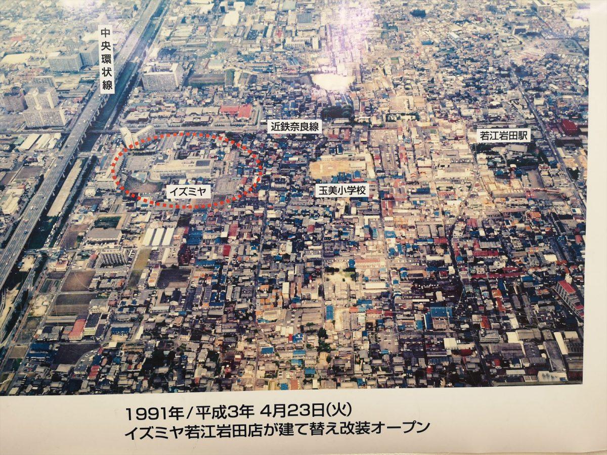 1991年若江岩田航空写真