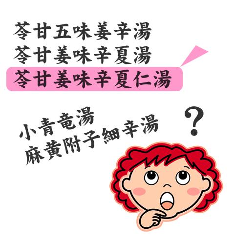 辛夏仁 姜 湯 甘 味 苓